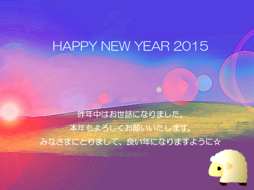 HAPPY-NEW-YEAR-2015-3.jpg