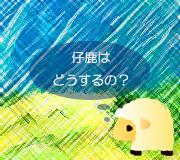 hitsuji-ooshikamura.jpg