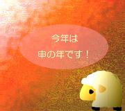 hitsuji_2016.jpg