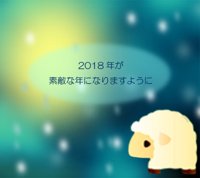 hitsuji_2018.jpg