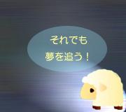 hitsuji_5p-kiseki.jpg