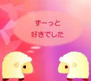 hitsuji_8nengoshi.jpg