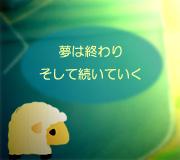 hitsuji_CARS3.jpg