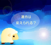 hitsuji_D-War.jpg