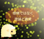 hitsuji_DENIAL.jpg
