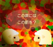 hitsuji_Euthanizer.jpg