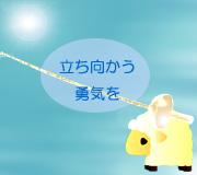 hitsuji_FENCER.jpg