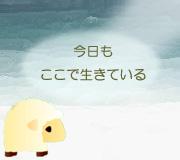 hitsuji_GRUSSE-AUS-FUKUSHIM.jpg