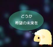 hitsuji_HOPE.jpg