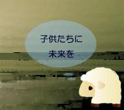 hitsuji_INCENDIARY.jpg