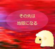 hitsuji_INFERNO.jpg
