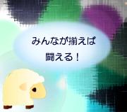hitsuji_JUSTICE-LEAGUE.jpg