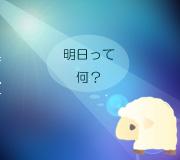 hitsuji_Joe.jpg