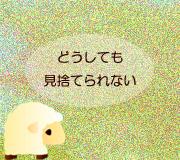 hitsuji_LAND-OF-MINE.jpg
