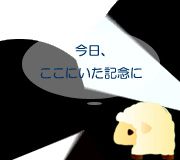 hitsuji_LIFE.jpg