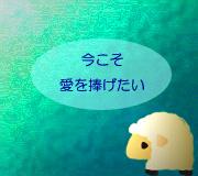 hitsuji_LOVE-&-MERCY.jpg