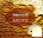 hitsuji_MAD-MAX.jpg