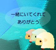 hitsuji_MAINICHI-KACHAN.jpg