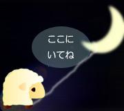 hitsuji_MUNE.jpg