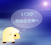 hitsuji_OUGON.jpg