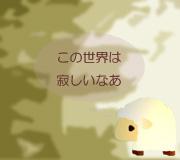 hitsuji_PAAT.jpg