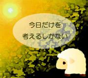 hitsuji_PERFECT-DAY.jpg