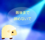hitsuji_REAL-STEEL.jpg