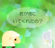 hitsuji_SEA-OF-TREES.jpg