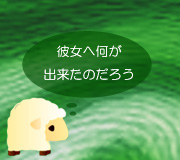 hitsuji_SEIJI.jpg