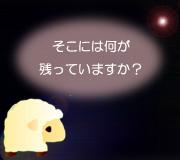 hitsuji_SILENCE.jpg
