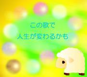 hitsuji_SING.jpg