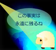 hitsuji_SPOTLIGHT.jpg