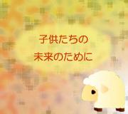 hitsuji_SUFFRAGETTE.jpg
