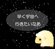 hitsuji_SWB.jpg