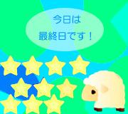 hitsuji_T-S.jpg