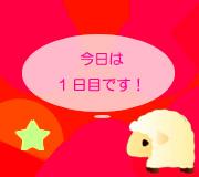 hitsuji_T1.jpg