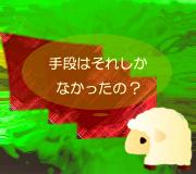 hitsuji_THREE-BILLBOARDS-2.jpg