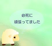 hitsuji_To-Live-and-Die-in-.jpg