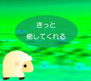 hitsuji_Un-giorno-devi-anda.jpg