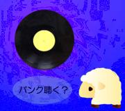 hitsuji_We-Are-the-Best.jpg