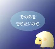 hitsuji_ZOOKEEPER'S-WIFE.jpg