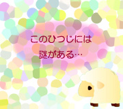 hitsuji_ZOOTOPIA.jpg