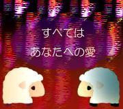 hitsuji_ai-to-makoto.jpg