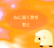 hitsuji_ayakano.jpg