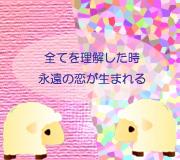 hitsuji_bokuasu.jpg