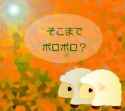 hitsuji_bushikon2.jpg