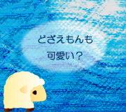 hitsuji_cho-sankin.jpg