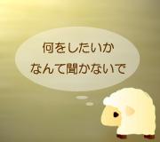 hitsuji_chocora.jpg