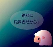 hitsuji_creepy.jpg