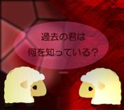 hitsuji_deathnote.jpg